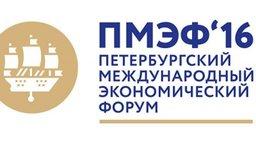 На Восточный экономический форум приглашены представители Всемирного экономического форума