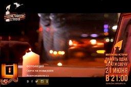 Молодые парламентарии края приглашают жителей города присоединиться к акции «Свеча памяти»
