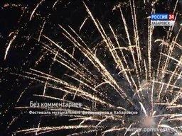 В Хабаровске прошло первое на Дальнем Востоке шоу музыкальных фейерверков