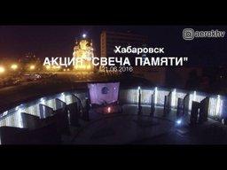 """Акция """"Свеча памяти"""" в Хабаровске-2016"""