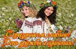 Сегодня, 25 июня, славяне всего мира, а это около 270 миллионов человек, отмечают День дружбы и единения славян