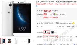 LeTV 1 сейчас в Китае стоит $105