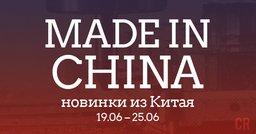Made in China. Новинки из Китая 19.06–25.06