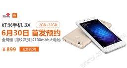 Xiaomi Redmi 3X поступит в продажу 30 июня