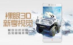 3D V5 – китайский смартфон с 3D