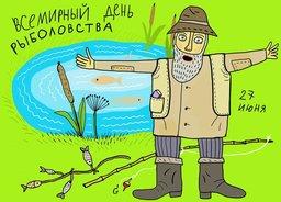 Ежегодно 27 июня отмечается Всемирный день рыболовства