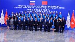 Участники российско-китайского медиатура встретятся с инвесторами ТОР на Дальнем Востоке