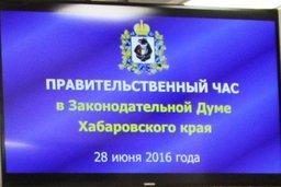 В краевом парламенте состоялся «Правительственный час»
