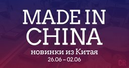 Made in China. Новинки из Китая 26.06–02.06