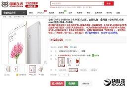 Поступила в продажу самая дешевая версия Xiaomi Mi Max с 2 ГБ RAM на борту