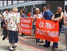 Работники трамвайного депо в вышли на пикет к администрации Хабаровска