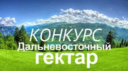 Всероссийский конкурс «Дальневосточный гектар» продлен до 15 июля