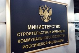 Депутаты краевого парламента приняли обращение к министру строительства и жилищно-коммунального хозяйства Российской Федерации Михаилу Меню