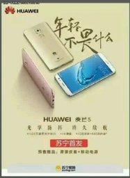 14 июля будет представлена новая модель Huawei G9