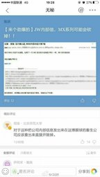 Генерального директора Meizu не устраивает дизайн MX6