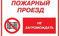 Уважаемые граждане не перекрывайте проезды к зданиям и сооружениям, установленные для проезда пожарных машин и техники, не паркуйте автомобили в указанных местах!