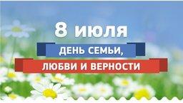 Ежегодно 8 июля в нашей стране отмечается Всероссийский день семьи, любви и верности