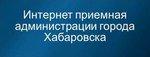 Хабаровск переживает «счетчиковый» бум