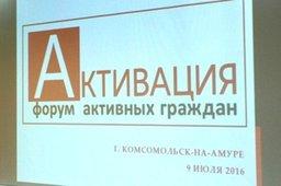 Первый форум представителей некоммерческого сектора «Активация» прошел в Комсомольске-на-Амуре