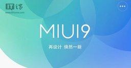 Xiaomi вскоре начнет разрабатывать MIUI 9