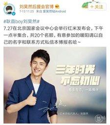 Xiaomi анонсировала мероприятие на 27 июля