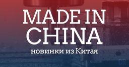 Made in China. Новинки из Китая 10.07–16.07