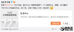 Xiaomi Redmi Note 4 будет называться Redmi Pro