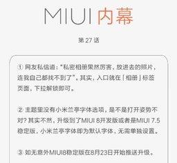 MIUI 8 выпустят 23 августа