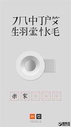 25 июля новая премьера Xiaomi продукта экосистемы MIJIA