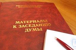 27 июля состоятся очередное и внеочередное заседания Законодательной Думы Хабаровского края
