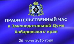 В краевом парламенте обсудили перспективы развития транспортной инфраструктуры