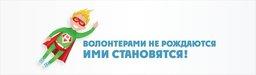 C 1 августа по 20 сентября на территории Хабаровского края пройдёт Краевой конкурс «Доброволец – 2016»