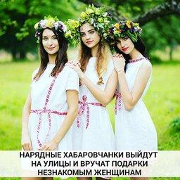 Флэшмоб женственности пройдет в Хабаровске