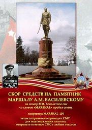 Возведение в городе Хабаровске памятника маршалу А.М.Ваилевскому