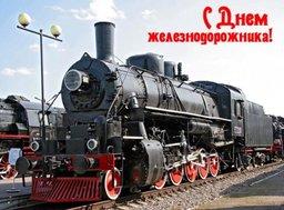 День железнодорожника, отмечаемый ежегодно в первое воскресенье августа в ряде стран - бывших республиках Советского Союза, ведет свою историю еще из 19 века