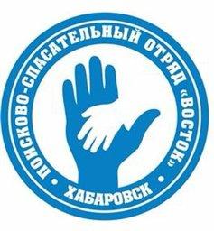 """Хабаровская волонтерская организация по поиску пропавших людей ПСО""""Восток"""" информирует о существовании канала экстренного оповещения в WhatsApp"""