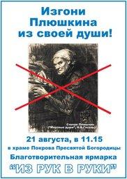 21 августа на литургию в Покровский храм