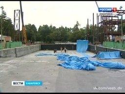 Открытый бассейн Хабаровска активно реконструируют